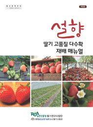 딸기 고품질 다수확 재배 매뉴얼 : 설향