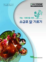 (귀농·귀촌인을 위한) 소규모 닭 기르기