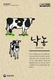 낙농 [전자자료] : 농업기술길잡이 1