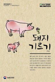 돼지기르기 [전자자료]
