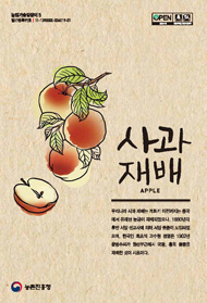 사과재배 [전자자료]