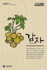 감자 [전자자료]: 농업기술길잡이 31