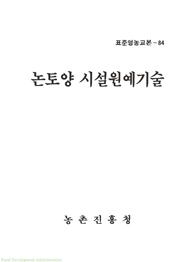 논토양시설원예기술