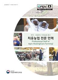 치유농업 전문인력_한국네덜란드 치유농업총서(4)