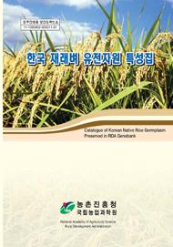한국 재래벼 유전자원 특성집