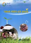 푸른농촌 희망찾기 운동 실천교재