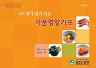 소비자가 알기 쉬운 식품영양가표