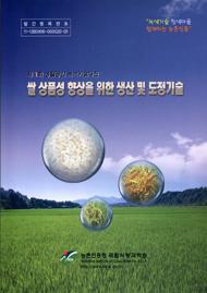 쌀 상품성 향상을 위한 생산 및 도정기술