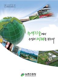 녹색기술에서 농업의 미래를 찾는다