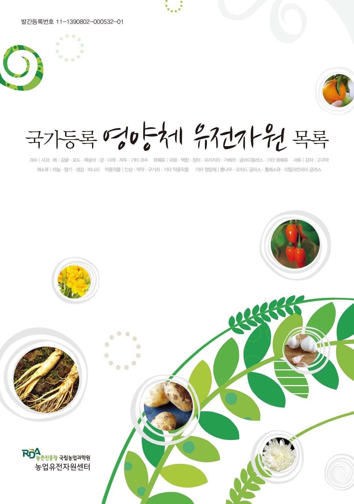 국가등록 영양체 유전자원 목록