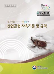 (알기쉬운) 산업곤충 사육기준 및 규격(개정)
