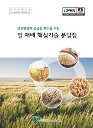 생산현장의 궁금증 해소를 위한 밀 재배 핵심기술 문답집
