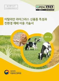 이탈리안 라이그라스 신품종 특성과 친환경 재배 이용 기술서
