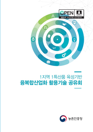 1지역 1특산품 육성기반 융복합산업화 활용기술 공유회