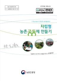 자립형 농촌공동체 만들기 :전남 화순군 춘양면 광대월마을