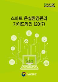 스마트 온실환경관리 가이드 라인