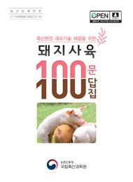(축산현장 애로기술 해결을 위한) 돼지사육 100문 100답집