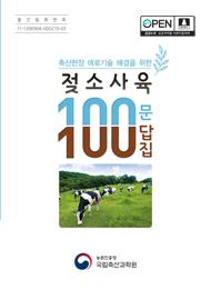 (축산현장 애로기술 해결을 위한) 젖소사육 100문 100답집