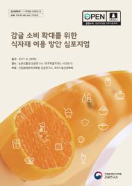 감귤 소비 확대를 위한 식자재 이용 방안 심포지엄