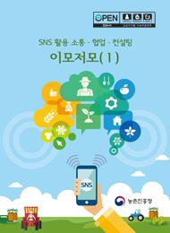 SNS 활용 소통 협업 컨설팅 이모저모