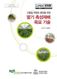 고품질 우량묘 생산을 위한 딸기 촉성재배 육묘기술