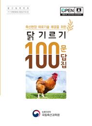 (축산현장 애로기술 해결을 위한)닭 기르기 100문 100답집
