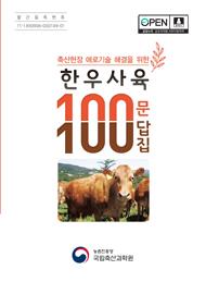 (축산현장 애로기술 해결을 위한)한우사육 100문 100답집