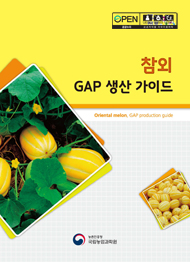 참외 GAP 생산가이드