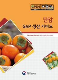 단감 GAP 생산가이드