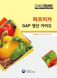 파프리카 GAP 생산가이드
