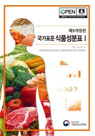 국가표준 식품성분표(제9개정판) I