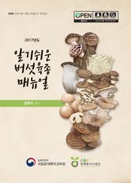 알기쉬운 버섯육종 매뉴얼