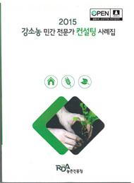 강소농 민간전문가 컨설팅 사례집