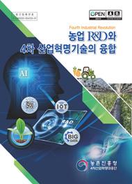 농업 R&D와 4차 산업혁명기술의 융합