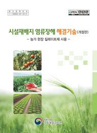 시설재배지 염류장해 해결기술(개정판) :농가 현장 킬레이트제 사용