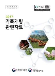 (2017) 가축개량관련자료