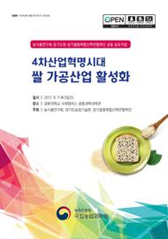 4차산업혁명시대 쌀 가공산업 활성화
