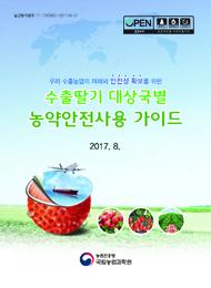 (우리 수출농업의 미래와 안전성 확보를 위한 ) 수출딸기 대상국별 농약안전사용 가이드