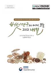 버섯연구의 어제, 오늘 그리고 내일 :버섯어울림행사 및 버섯산업의 미래 심포지엄