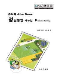 (존디어 John Deere) 정밀농업 매뉴얼 Precision Farming
