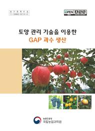 토양관리 기술을 이용한 GAP 과수 생산