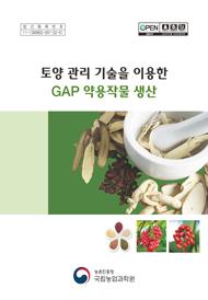 토양관리 기술을 이용한 GAP 약용작물 생산