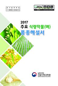 2017 주요 식량작물(벼) 품종해설서