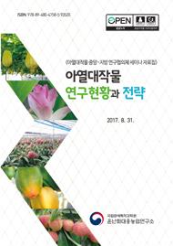 아열대작물 연구현황과 전략 :아열대작물 중앙-지방 연구협의체 세미나 자료집