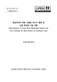 동남아시아 적응 수출용 옥수수 품종 및 수출 촉진화 기술 개발