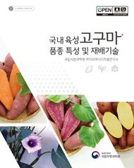 국내육성 고구마 품종 특성 및 재배기술