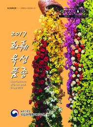 (2017) 화훼 육성품종