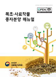 목초·사료작물·종자분양 매뉴얼