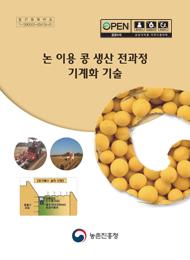 논 이용 콩 생산 전과정 기계화 기술