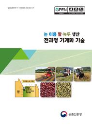 논 이용 팥 녹두 생산 전과정 기계화 기술